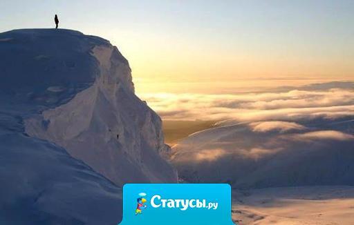 Человек, сидящий на вершине горы, не упал туда с неба.