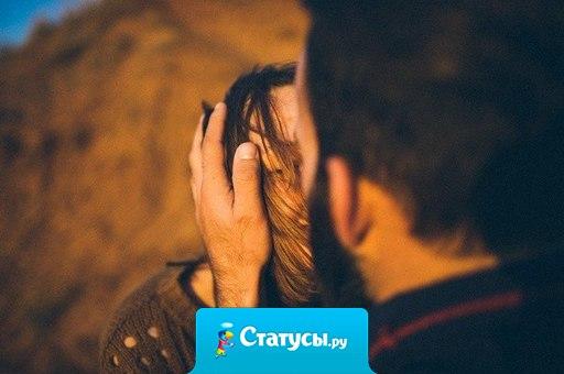 Не смей давать надежду если не сможешь ее оправдать. Прикоснулся к душе, — и ты уже за неё в ответе!