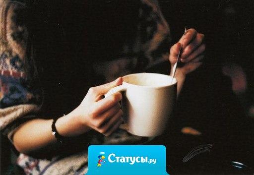 Только мамы, сидящие в декрете, понимают, как приятно пить чай в одиночестве в 2 часа ночи!