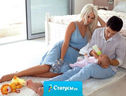 Я памятник готова поставить тем мужчинам, которые делят все заботы наравне с женщинами, принимают активное участие в воспитание ребенка! Детей мало хотеть, мало родить! Их нужно растить!