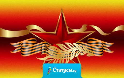 23 февраля – день военных! День защитников страны офигенных! Поздравляю, мужики, вас сердечно! И пусть счастье ваше будет бесконечным!