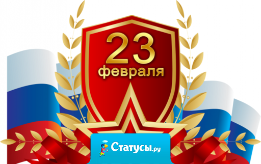 23 февраля мат временно становится официальным языком Российской Федерации.