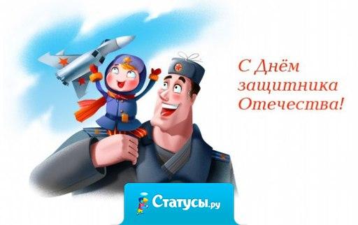 Желаю всем мужчинам, чтобы вам никогда не приходилось применять военные знания, чтобы небо над вашей страной всегда было мирным!