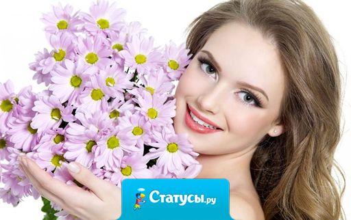 Желаю всем женщинам 8 марта купаться в цветах, в любви, в подарках и во внимании!
