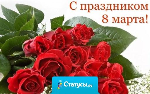 За дополнительный выходной мужчины заваливают женщин цветами и подарками!