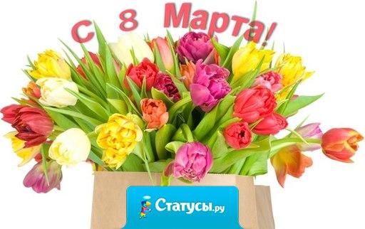 8 марта – день расфуфыренных девочек, девушек, женщин и бабушек!