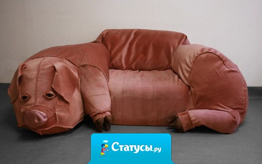 Лучший друг – диван. На него всегда можно положиться… и даже переспать без угроз дружбе.