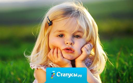 Детство заканчивается тогда, когда с ребенком начинают поступать по-взрослому.