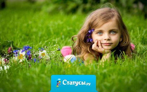 Детство – самая лучшая пора в жизни – ты никому ничего не должен, наоборот все стараются для тебя.
