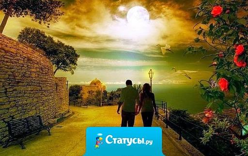 Когда я вижу тебя во сне, то реальность начинает казаться сном, а сон-реальностью