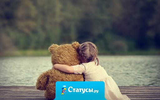Если ты не прав, только настоящий друг останется с тобой, чтобы помочь тебе понять это.