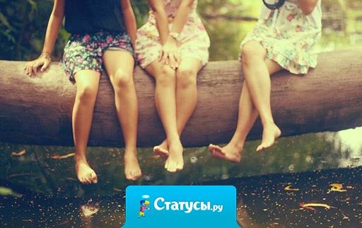 Хочешь проверить своих друзей – скажи им, что ты банкрот и весь в долгах.  Тот, кто предложит помощь – и есть твой настоящий друг.