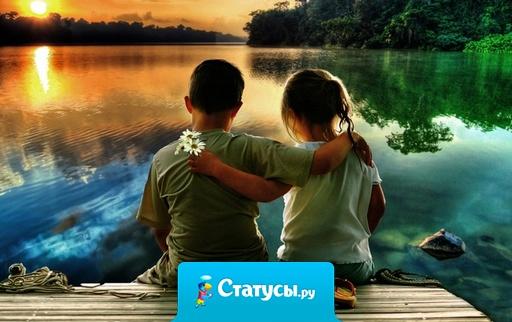 Нас связывает многое –  общие горшки в детском саду, одни и те же парты в школе,  потом секреты первой любви, много воспоминаний… и главное – нас связывает  взаимовыручка  и взаимопонимание. Ты мой друг forever…