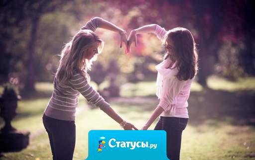 Настоящий друг – это не тот, кто будет делать вместе с тобой глупости. Друг отговорит тебя от них.