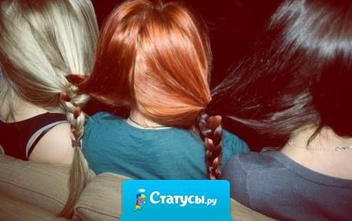 Жгучая пара: брюнет и брюнетка. Опасная пара: блондин и блондинка. Забавная пара: рыжий и рыжая.
