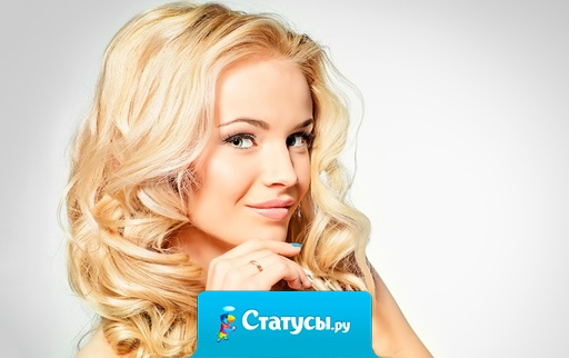 Хотите отвлечь от себя внимание? Ходите повсюду с шикарной блондинкой.
