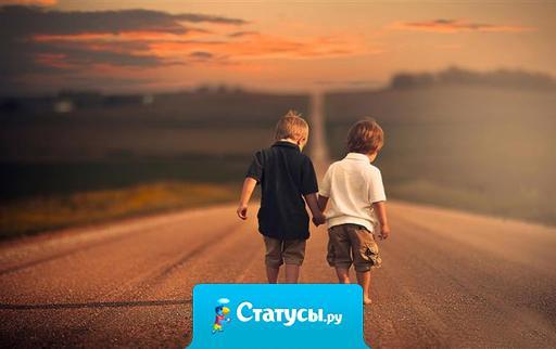 Исповедуюсь я только брату: он хоть и не всегда ангел, зато всегда поддержит и поймет.