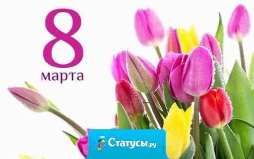 Что пожелать тебе к 8 марта? От жизни каждый хочет своего, а я тебе желаю просто счастья, чтоб было понемногу, но всего!