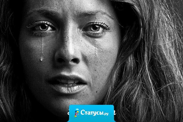Когда женщина плачет, это всегда позор для мужчины.