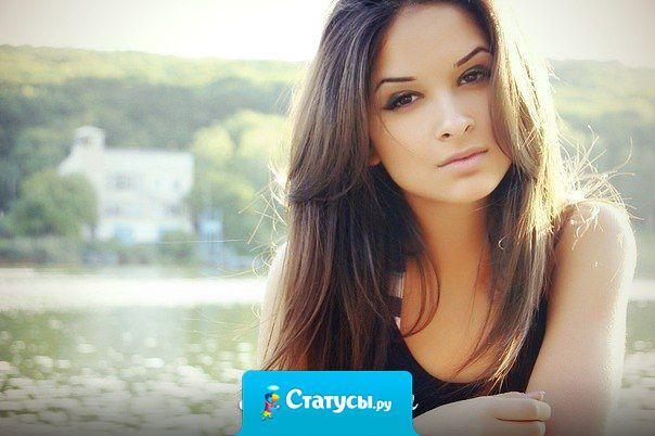 Девушку легко обмануть, обидеть, ударить, послать. Но ее очень трудно вернуть.