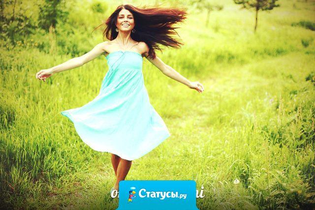 Ищите в жизни позитив. Умейте радоваться счастью! Тогда, все ставки перекрыв, ложатся карты нужной мастью!