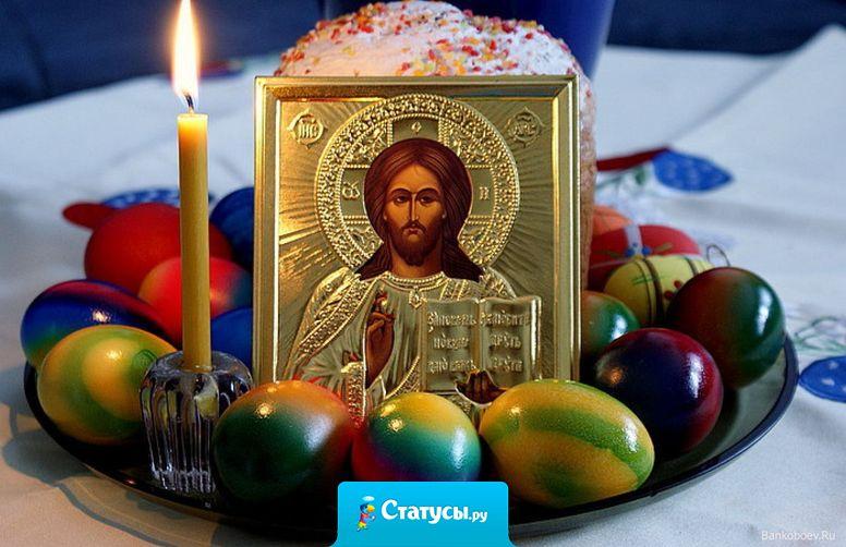 Христос воскрес! Христос воскрес! Сияет солнышко с небес! Зазеленел уж темный лес, Христос воистину воскрес!