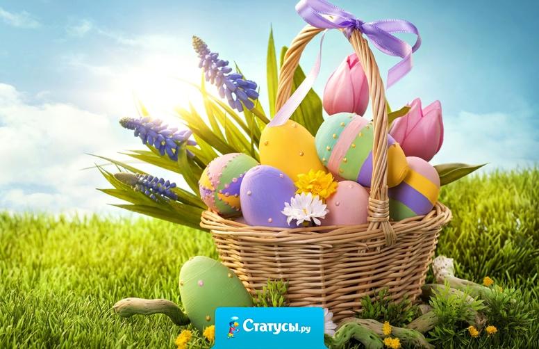 Но вот и Пасха – день весёлый! Недавней скорби ни следа! Воскрес Спаситель к жизни новой, В него мы верили всегда!