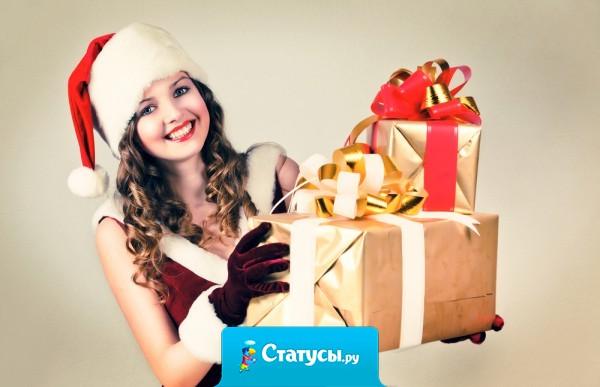 На Новый год мы приходим к близким и любимым с подарками, а потом уползаем от них... тоже с подарками!