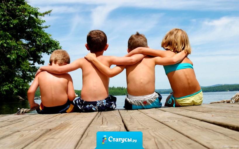 Друзья – это люди, которыe всю жизнь будут напоминать тeбе о твоих косяках и прикaлываться над ними!