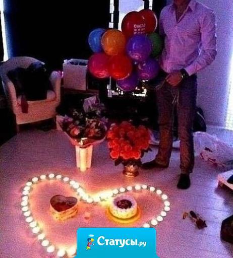 Романтический подарок на день рождения