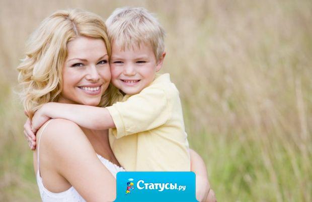 Сын — это единственный мужчина, разлюбить которого невозможно никогда!