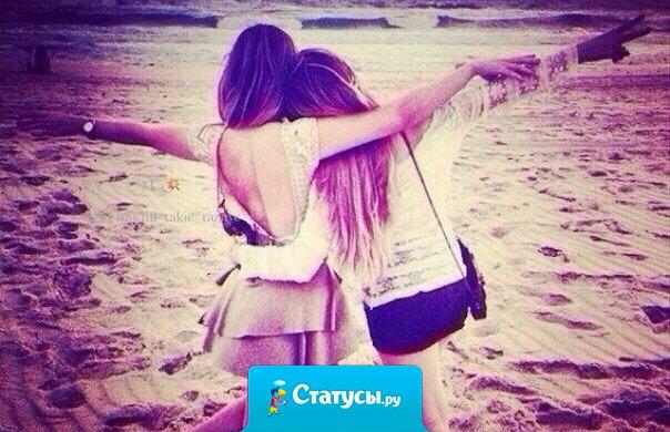 Это счастье, когда есть подруга, которой ты можешь открыть сердце!