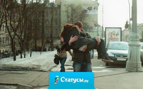 Я хочу просто обнять тебя и никуда не отпускать.