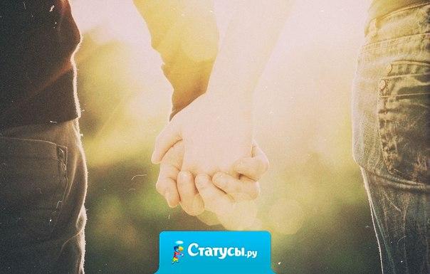 Если не любишь – не держи и не играй словами. Если любишь – не отпускай, держи двумя руками.