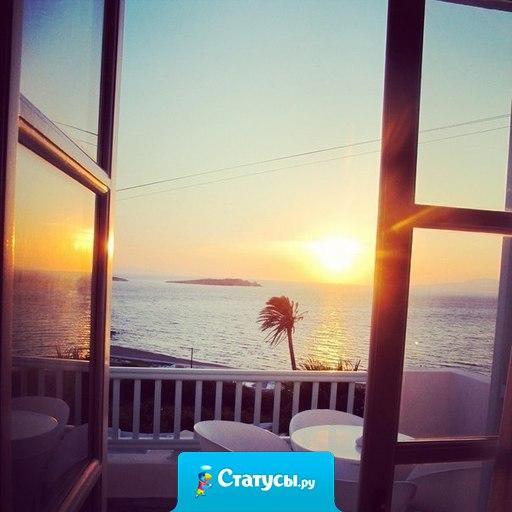Утром, когда восходит солнце, позвольте ему взойти и в вас тоже.