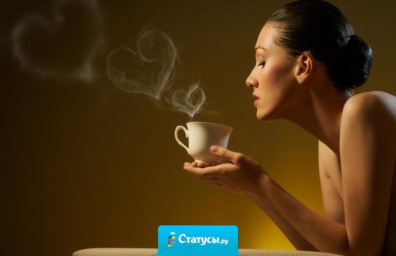 За каждой преуспевающей женщиной… значительный объем выпитого кофе.