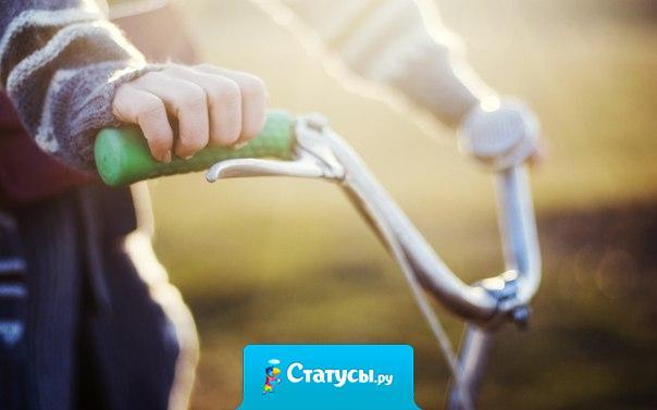 Жизнь, она — как езда на велосипеде, если тебе тяжело, то значит ты на подъеме!