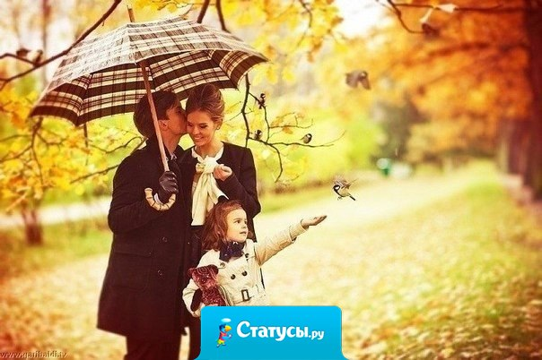 Самое главное счастье в жизни - это когда твои любимые родные люди здоровы и счастливы. Остальное такие пустяки...