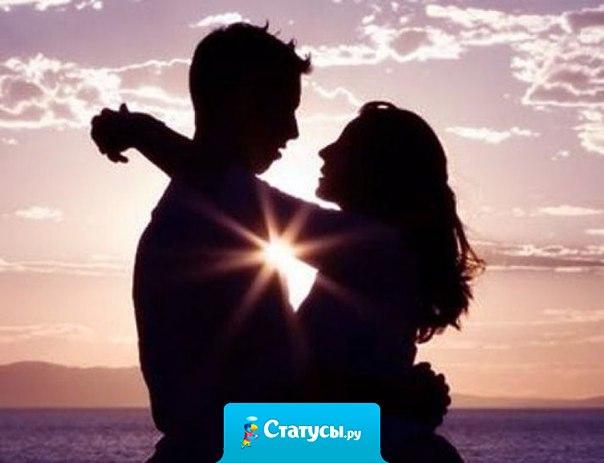 Самую большую боль может причинить только тот, кто подарит самое большое счастье - любовь!