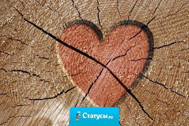 У Иисуса был деревянный крестик и золотое сердце,а сейчас у многих золотые кресты и деревянные сердца.