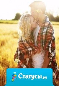 Любовь даёт нам силы просыпаться, всегда дышать и постоянно улыбаться.