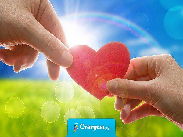 Любовь это когда два человека разделяют свои души на две части.