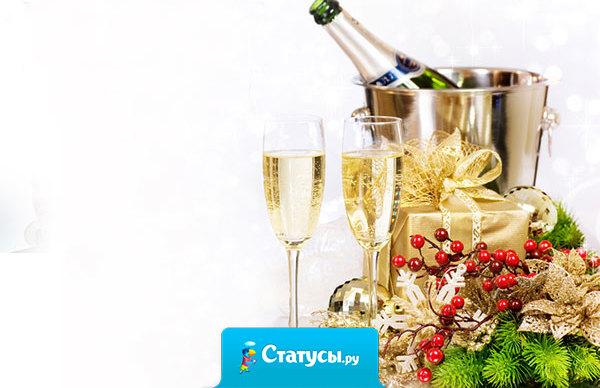Вот в этом году, как всегда, не успеем еще отойти от празднования Нового года, как наступит Старый. Блин, опять пить придется…