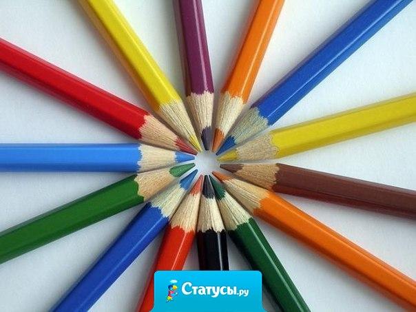 Люди, как карандаши – каждый рисует жизнь себе сам… Просто кто-то ломается, кто-то тупит, а кто-то затачивается и рисует жизнь дальше…
