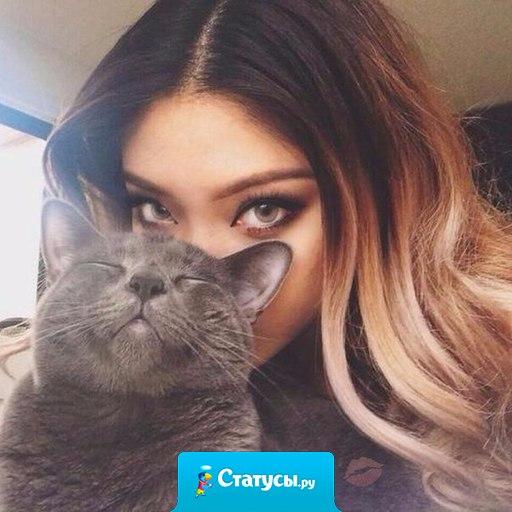 Женщину нужно любить как кошку. Ласкать, баловать и вообще радоваться, что домой пришла.