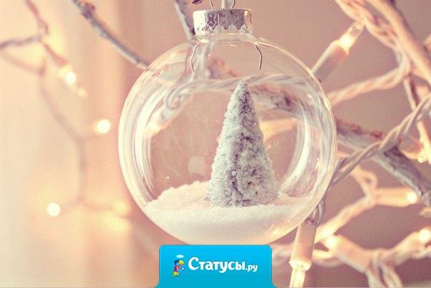 В ночь с 31 декабря на 1 января судьба открывает перед тобой двери в новую жизнь, воспользуйся моментом.