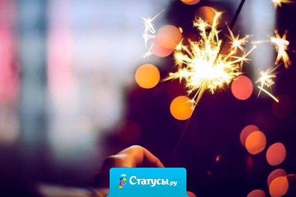 Люблю Новый год! Ночью идешь, крикнешь: «С новым годом!», а в ответ тебе: «С новым счастьем!»