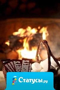 Зима - время пушистых снежинок, горячего чая и хороших книг... Будьте счастливы этой зимой.