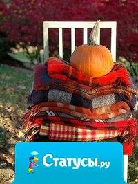 Осень – это феерия и спокойствие. Разноцветная и такая прекрасная, она дарит мне умиротворение и вдохновение.