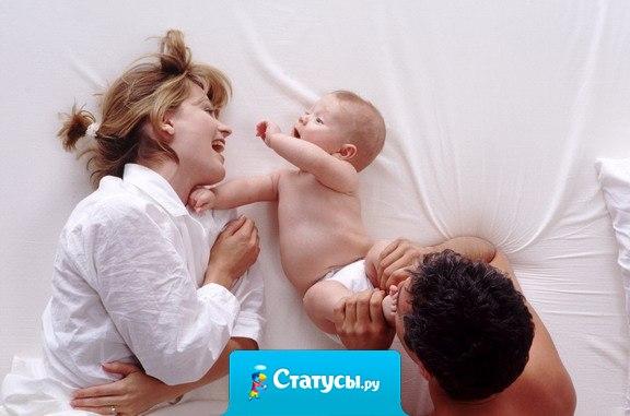 Настоящая семья начинается с рождения первого ребенка.